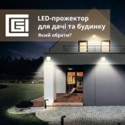 Светодиодный прожектор на даче – что выбрать