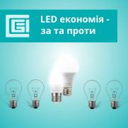 LED экономия – «за» и «против»