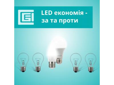 LED економія - «за» і «проти»