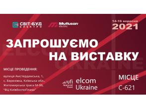 """ООО """"Світ-Буд ЛТД"""" на elcomUkraine 2021!"""