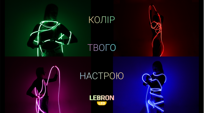 Светодиодные ленты Lebron