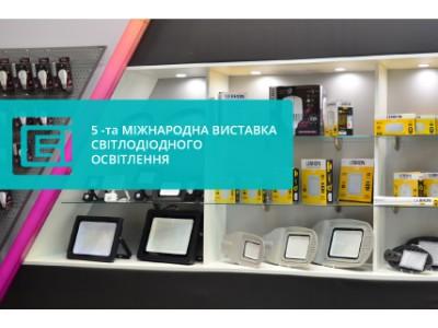5-а Міжнародна виставка світлодіодного освітлення