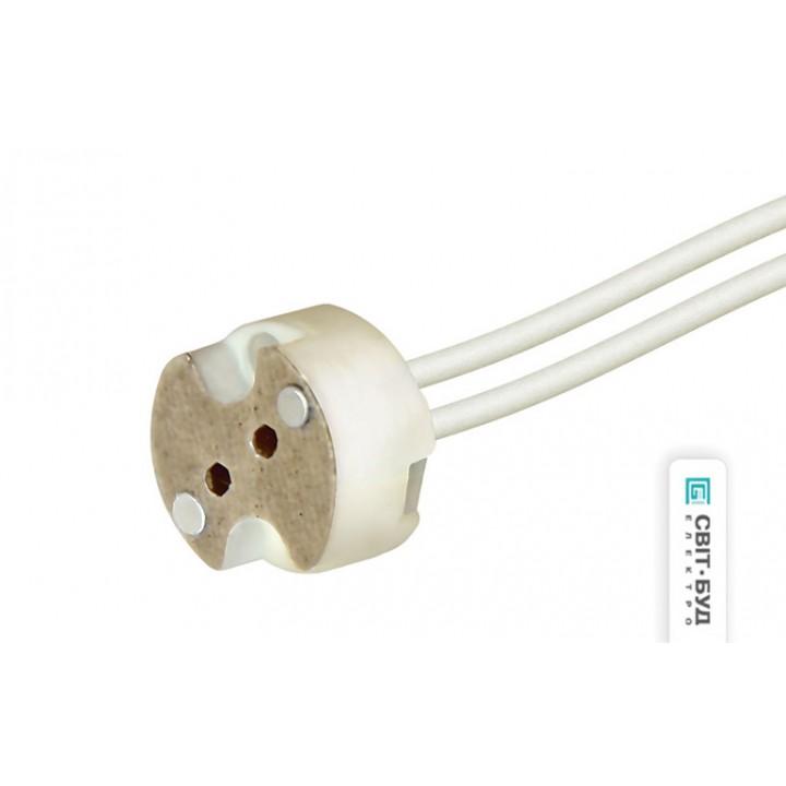 Патрон G5,3 керамика 4А, 250В, провода 50 см