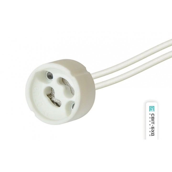 Патрон GU10 керамика 4А, 250В, провода 50 см