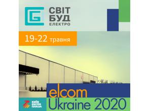 СВІТ-БУД Електро на elcomUkraine 2020