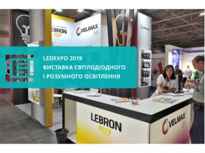Виставка розумного світлодіодного освітлення LED EXPO 2019